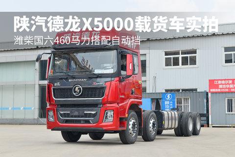潍柴国六460马力搭配自动挡 陕汽德龙X5000载货车实拍