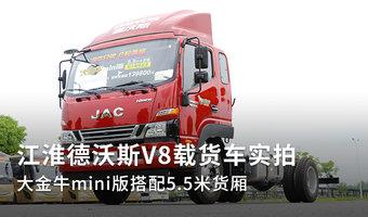 江淮德沃斯V8载货车实拍 大金牛mini版搭配5.5米货厢