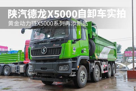 黄金动力链X5000系列再添新品 陕汽德龙X5000自卸车实拍