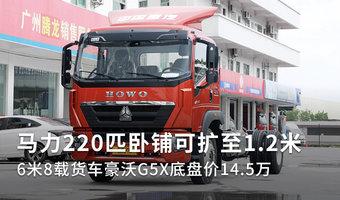 马力220匹卧铺1.2米 豪沃G5X底盘14.5万