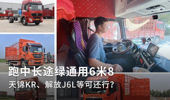 �L途�G通用6米8 天�\KR解放J6L等可�行