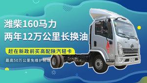 �H柴160�R力+�赡�12�f公里�L�Q油 �s在新政前�I高配�汽�p卡如何?