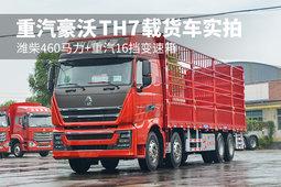 潍柴460马力+重汽16挡变速箱 重汽豪沃TH7载货车实拍