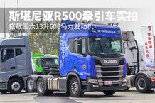 搭载国六13升500马力发动机 斯堪尼亚R500牵引车实拍