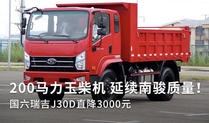 装国六玉柴200马力机 南骏瑞吉J30D图解