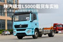 国六黄金动力链搭配高顶双卧 陕汽德龙L5000载货车实拍