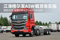 旗舰车型福康490马力+AMT自动挡 江淮格尔发A5W载货车实拍