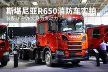 装配16升V8大马力发动力 斯堪尼亚R650消防车实拍