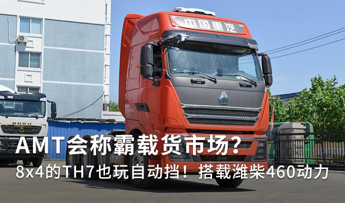 AMT会称霸载货市场? 8x4的TH7强在哪?