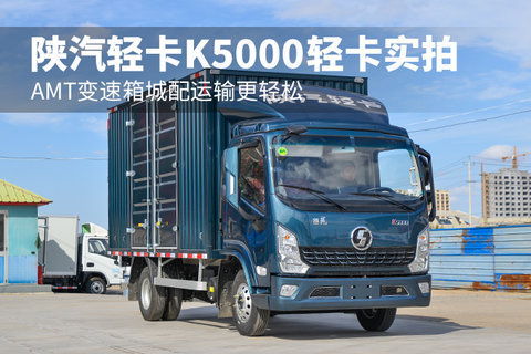 AMT变速箱城配运输更轻松 陕汽轻卡K5000载货车实拍