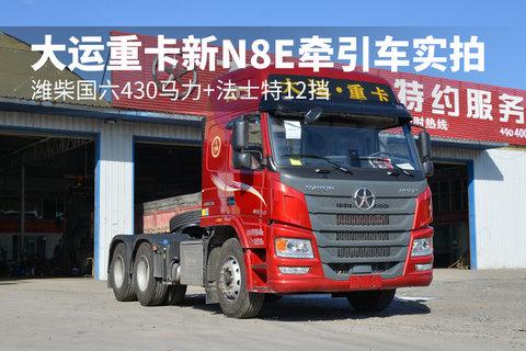 潍柴国六430马力+法士特12挡 大运重卡新N8E牵引车实拍