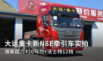 大运重卡新N8E牵引车实拍 潍柴国六430马力+法士特12挡
