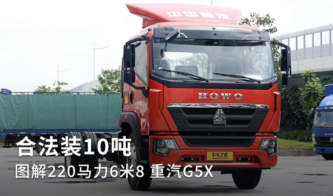 合法装10吨 图解220马力6米8 重汽G5X