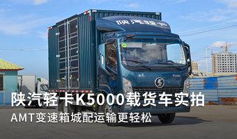 陕汽轻卡K5000载货车实拍 AMT变速箱城配运输更轻松