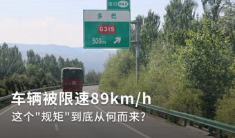 """货车限速89km 这个""""规矩""""到底从何而来?"""