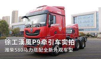 徐工漢风P9牵引车实拍 潍柴580马力搭配全新外观车型